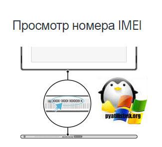 Как узнать IMEI android