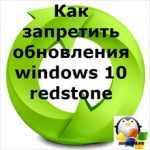 Как запретить обновления windows 10 redstone