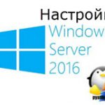 Настройка windows server 2016 standard