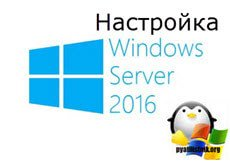 Настройка windows server 2016