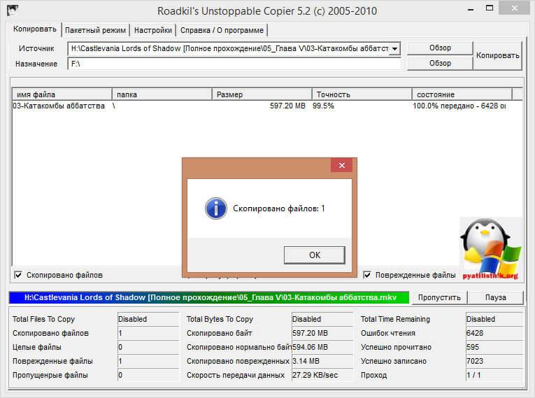 Не удается скопировать файл с DVD диска-12