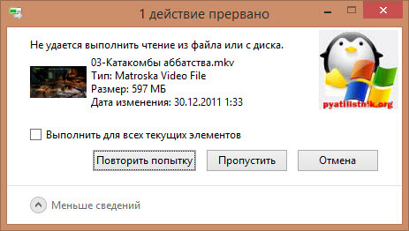 Не удалось выполнить чтение файла или диска