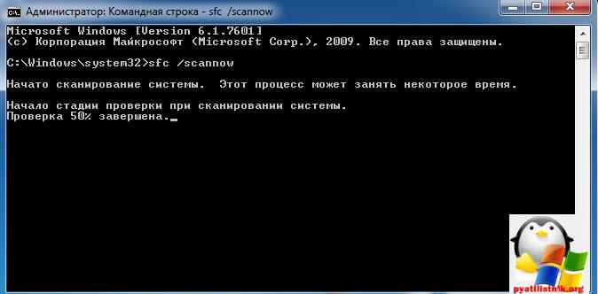 Ошибка 0x80080005 в Windows 7-11