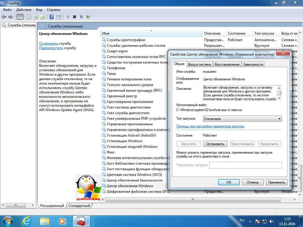 Ошибка 0x80080005 в Windows 7-13