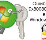 Ошибка 0x80080005 в Windows 7