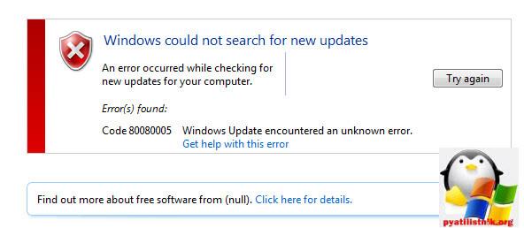 Ошибка 0x80080005 в Windows 7-2