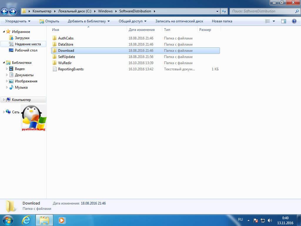Ошибка 0x80080005 в Windows 7-4