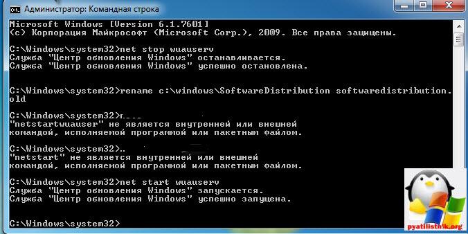 Ошибка 0x80080005