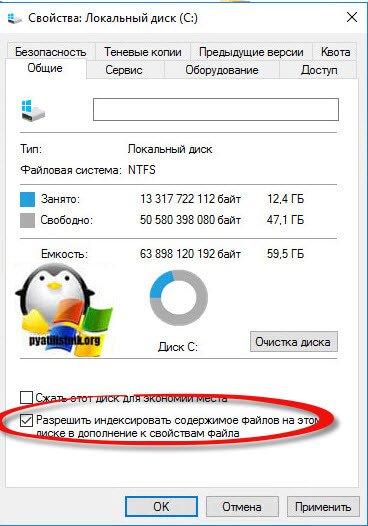Отключаем индексирование в Windows Server 2016-2