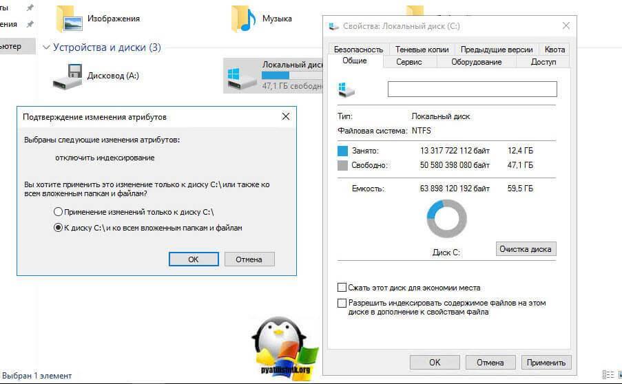 Отключаем индексирование в Windows Server 2016-3