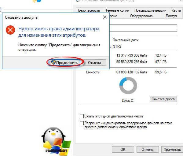 Отключаем индексирование в Windows Server 2016-4