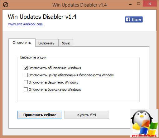 Программа запрещающая обновление windows 10-2