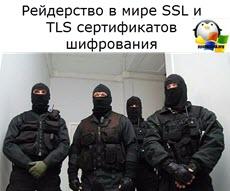 Рейдерство в мире SSL и TLS сертификатов шифрования