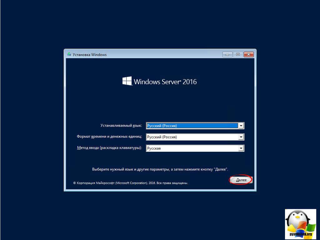 Установка windows server 2016 standard-2