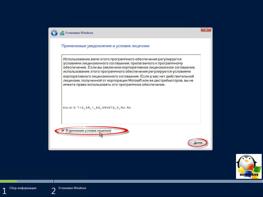 Установка windows server 2016 standard-5