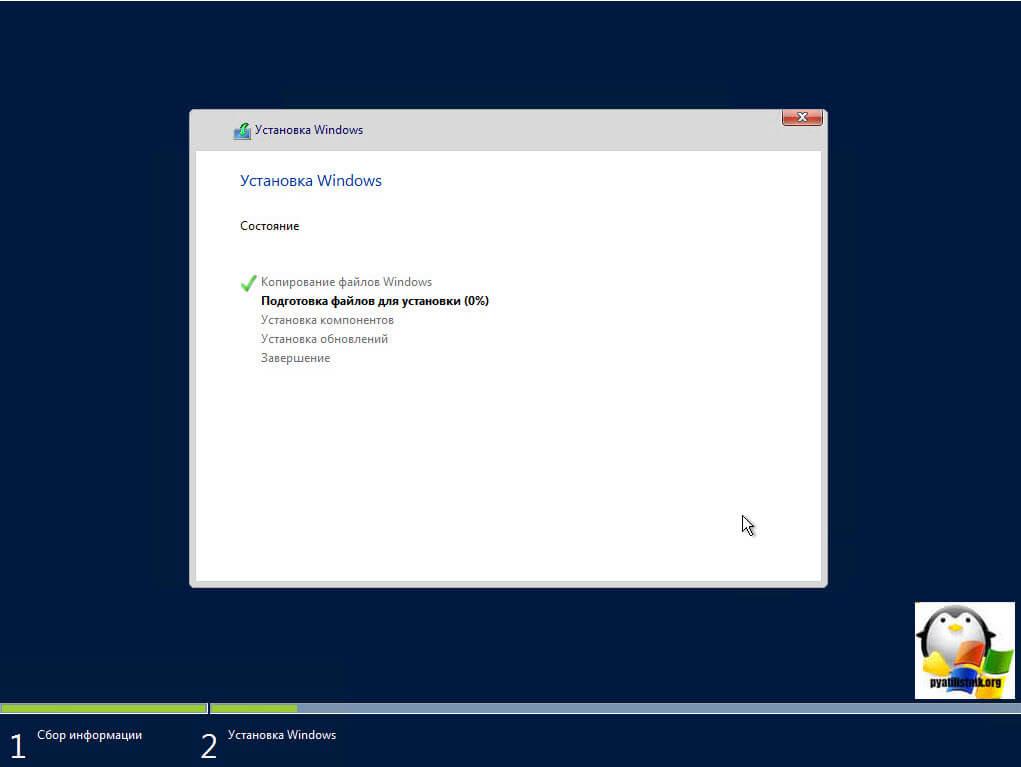 Установка windows server 2016 standard-8