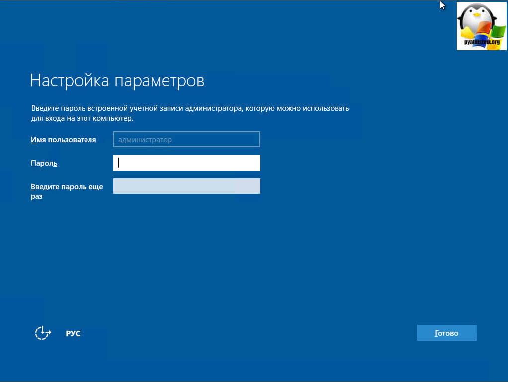 Установка windows server 2016 standard-9
