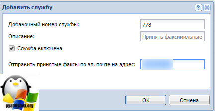 Виртуальный факс в Kerio operator-3