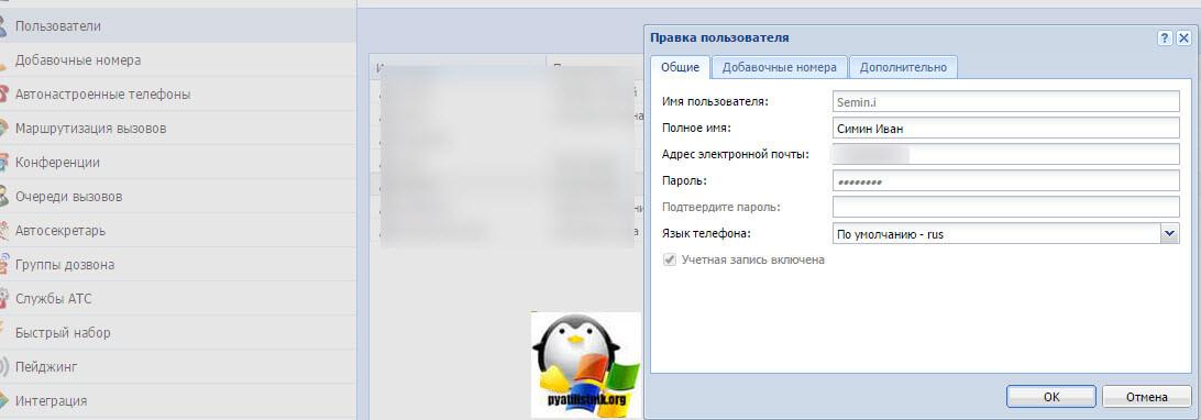 Виртуальный факс в Kerio operator-5