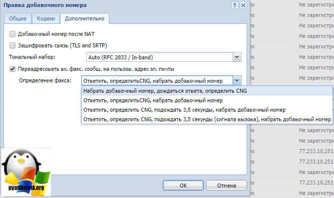 Виртуальный факс в Kerio operator-6