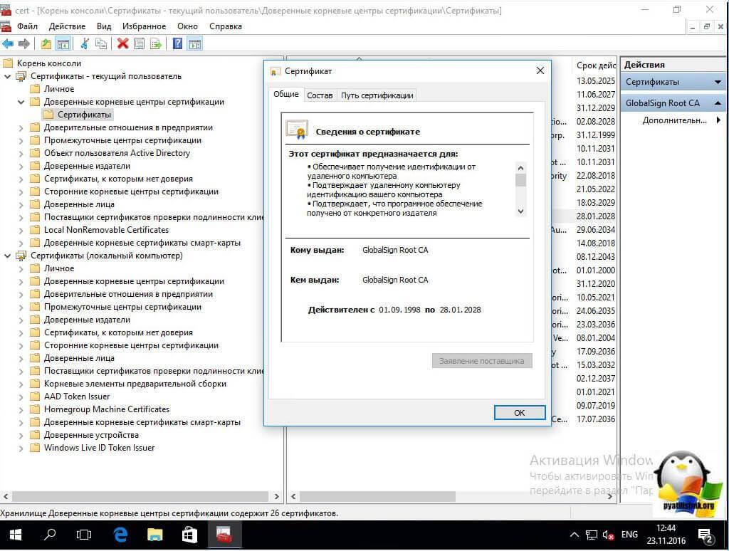 где хранятся сертификаты в windows 10-2