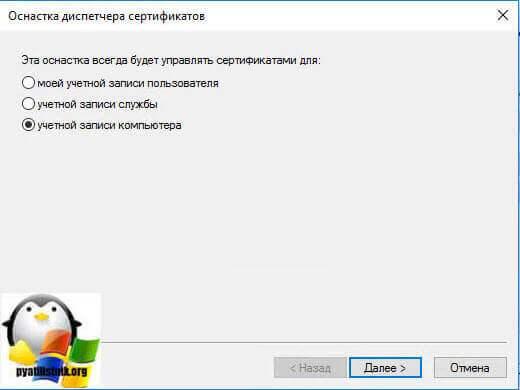 где хранятся сертификаты в windows-5