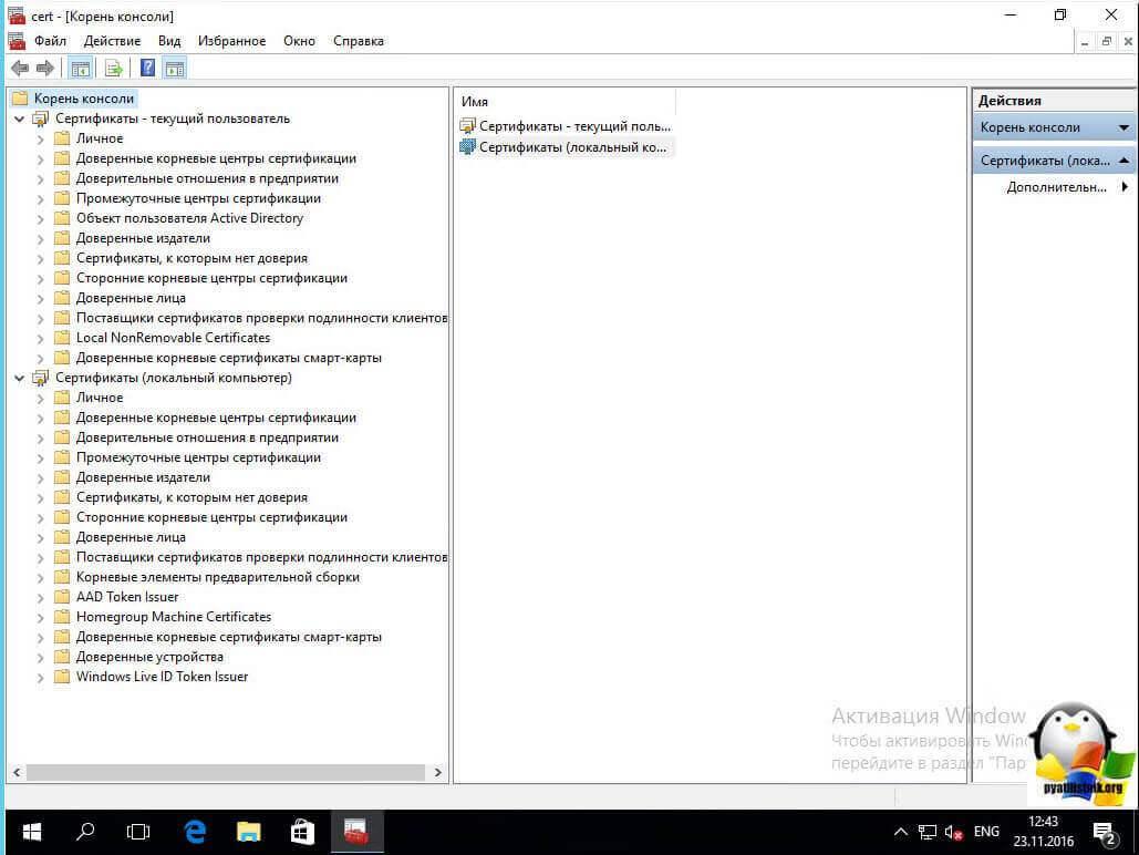 где хранятся сертификаты в windows 7