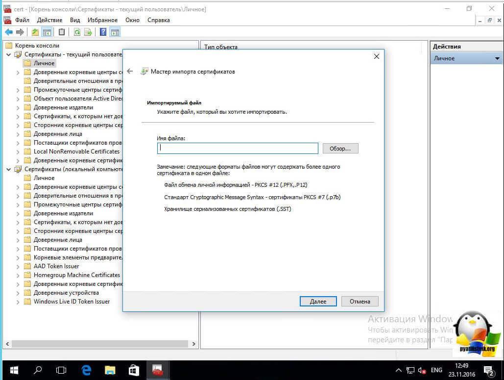 где хранятся сертификаты в windows 7-4