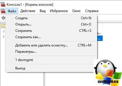 где хранятся сертификаты в windows-8