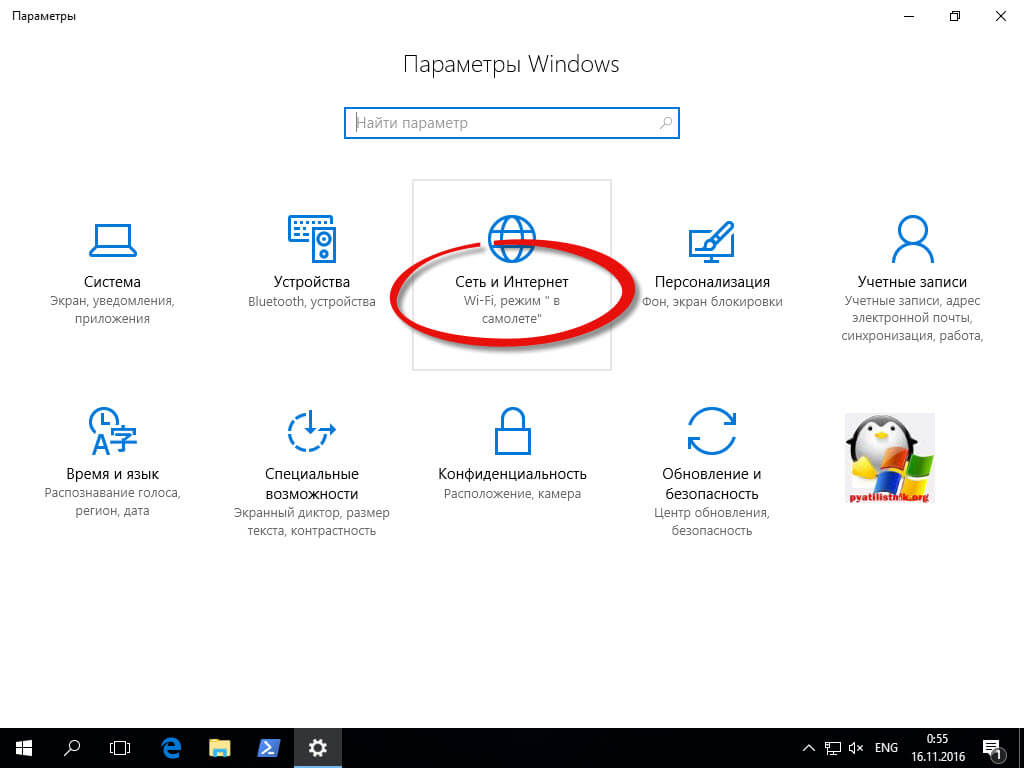 как запретить обновления в windows 10-13
