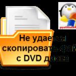 Не удается скопировать файл с DVD диска