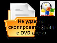 не удается скопировать файл