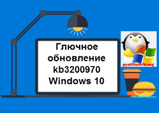 обновление kb3200970 Windows 10