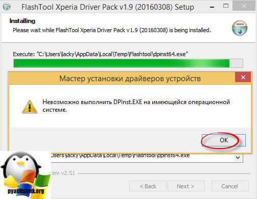 ошибка DPinst.exe