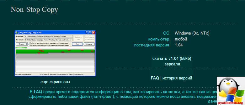ошибка не удается скопировать файл-1