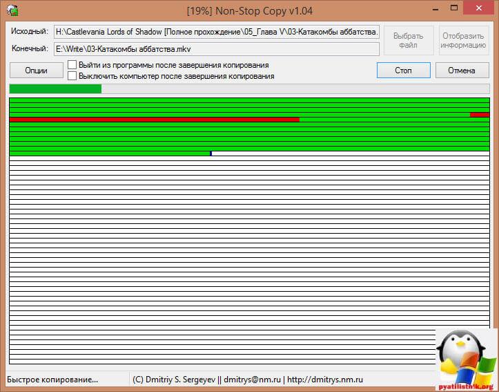 ошибка не удается скопировать файл-2