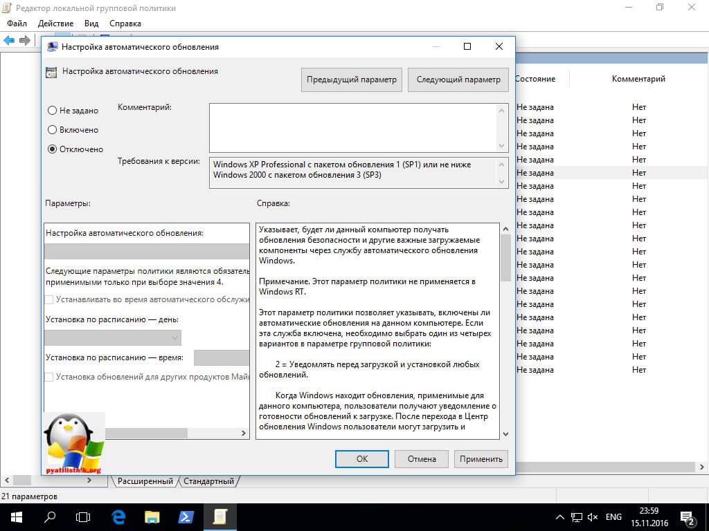 отключить обновления windows 10 реестре-3