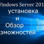 Установка windows server 2016 standard