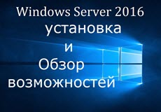 установка windows server 2016