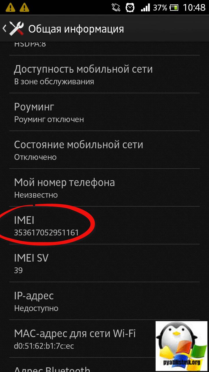 узнать imei android-3