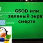 GSOD или зеленый экран смерти