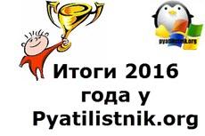 Итоги 2016 года у Pyatilistnik.org