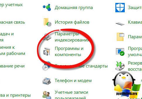 После обновления windows 10 не работает интернет-3
