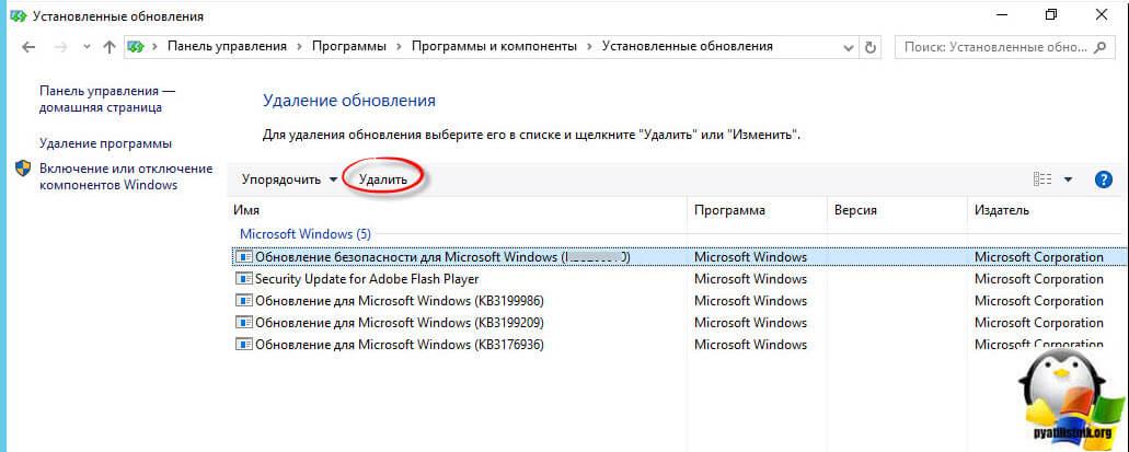 После обновления windows 10 не работает интернет-5