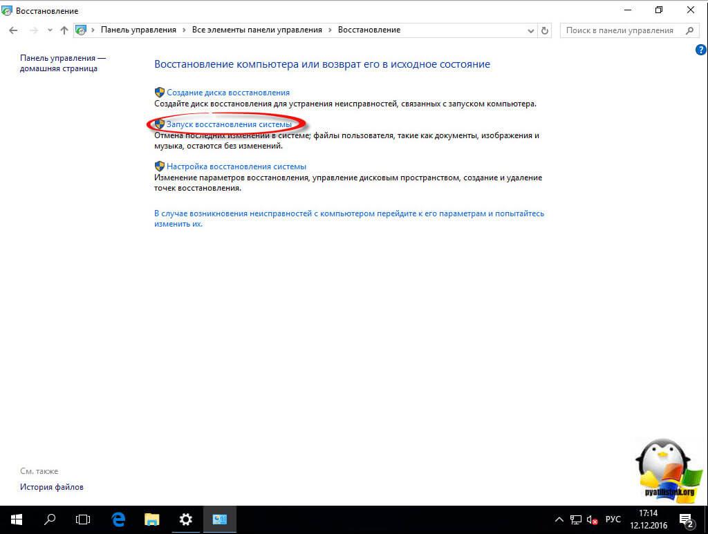После обновления windows 10 не работает интернет-7