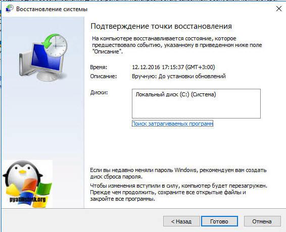 После обновления windows 10 не работает интернет-9