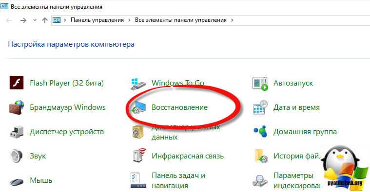 Пропал интернет на Windows 10, после KB3201845