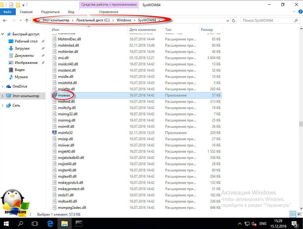 Служба установщика Windows недоступна-2