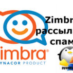 Zimbra рассылает спам