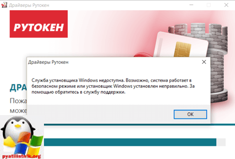 служба установщика windows недоступна windows 10